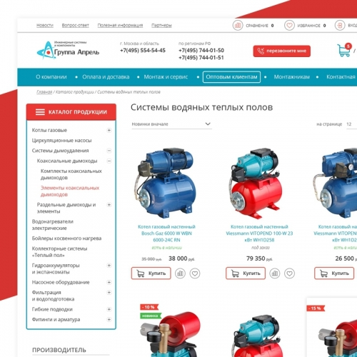 "Online store of engineering equipment for the company ""April"""