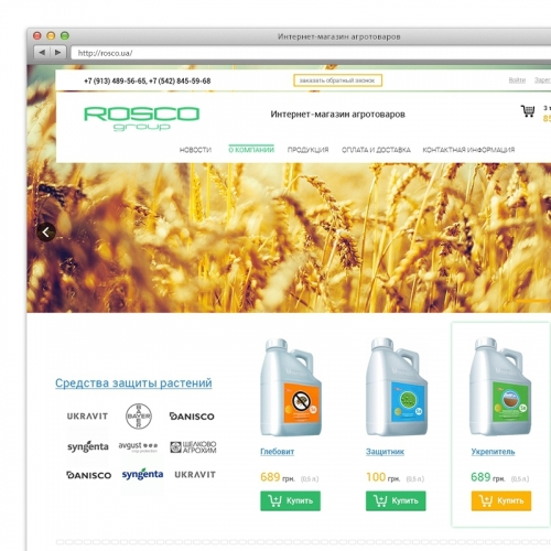 "Online store for agricultural products for the company ""Rosco Group"""