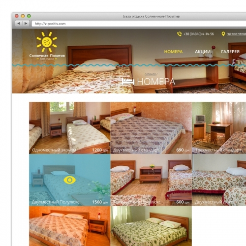 "Website for recreation center ""Solnechnaya Positiv"""
