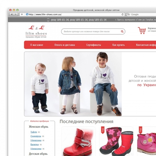 "Online store of footwear wholesale for the company ""Lilin - shoes"""
