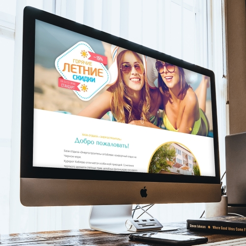 "Corporate website for the hotel in Koblevo ""Energostroitel"""