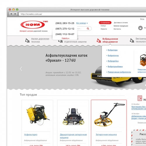 "Online store for road-building machinery ""Nova Tec"""