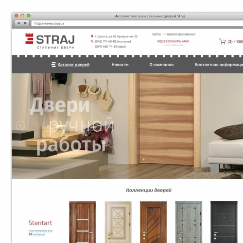"Online store of entrance doors for the company ""Straj"""